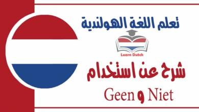 شرح عن استخدامNiet و Geen في اللغة الهولنديية