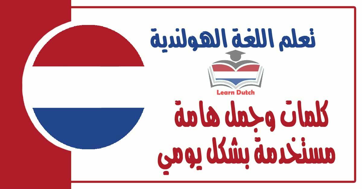 كلمات وجمل هامة مستخدمة بشكل يومي في اللغة الهولندية