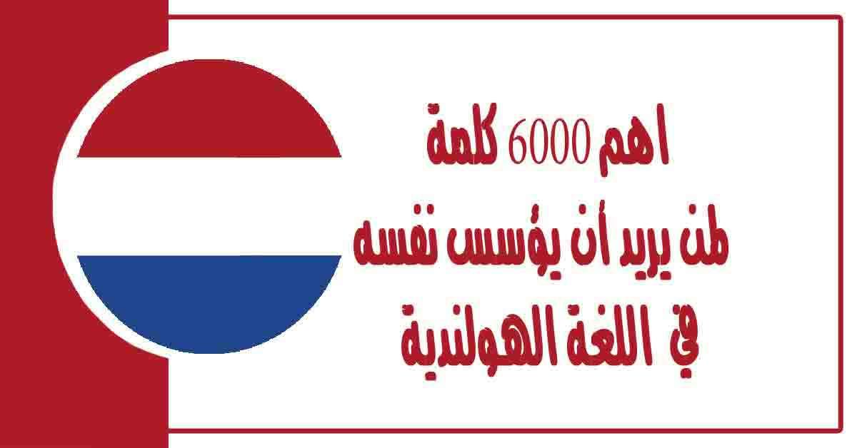 تعلم اللغة الهولندية اهم 6000 كلمة لمن يريد أن يؤسس نفسه و تعلم نطق الكلمات