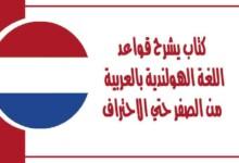 كتاب يشرح قواعد اللغة الهولندية بالعربية من الصفر حتي الاحتراف