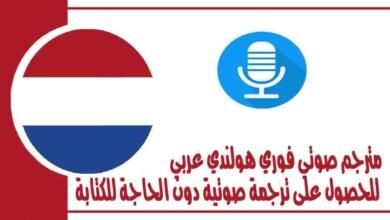 مترجم صوتي فوري هولندي عربي للحصول على ترجمة صوتية دون الحاجة للكتابة