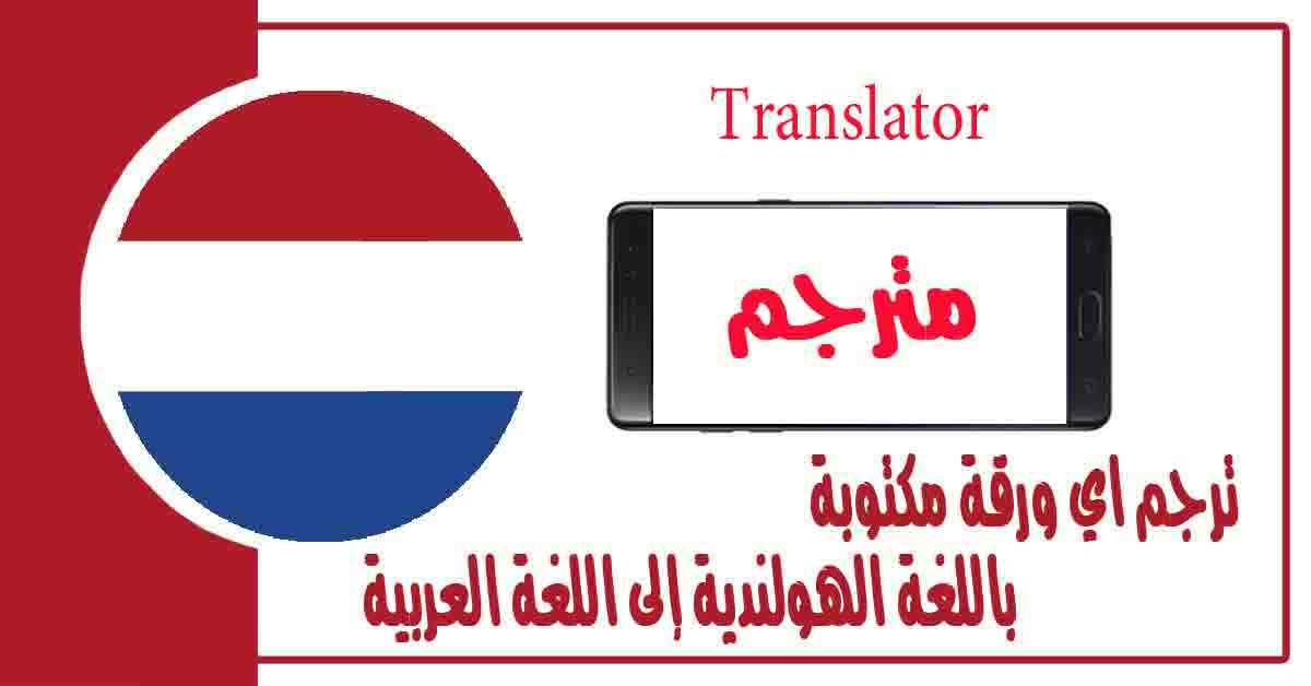 ترجم اي ورقة مكتوبة باللغة الهولندية إلى اللغة العربية باستخدام كاميرا الموبايل