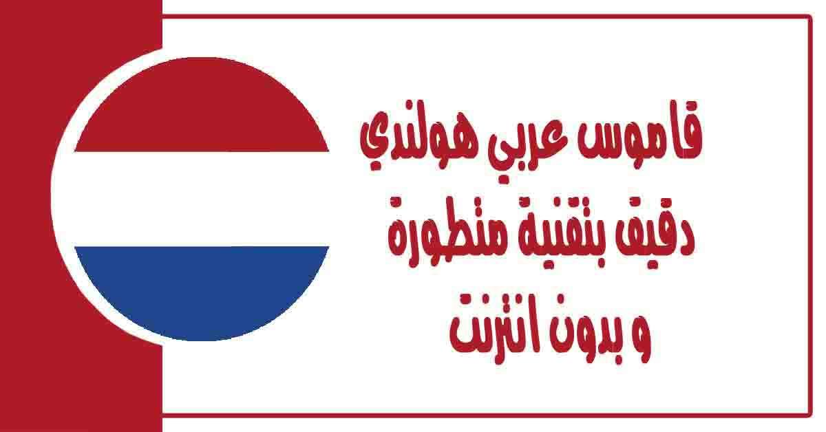 قاموس عربي هولندي دقيق بتقنية متطورة و بدون انترنت