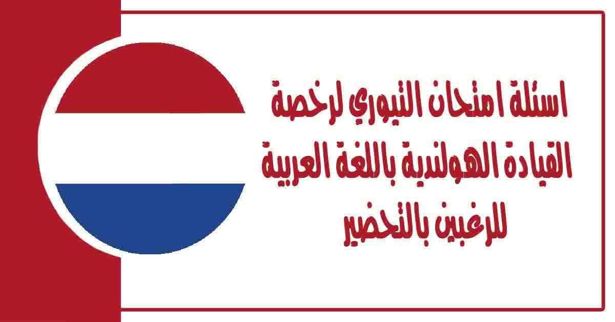 اسئلة امتحان التيوري لرخصة القيادة الهولندية باللغة العربية للرغبين بالتحضير