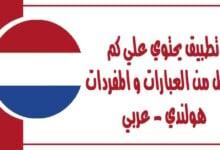 تطبيق يحتوي علي كم هائل من العبارات و المفردات هولندي - عربي