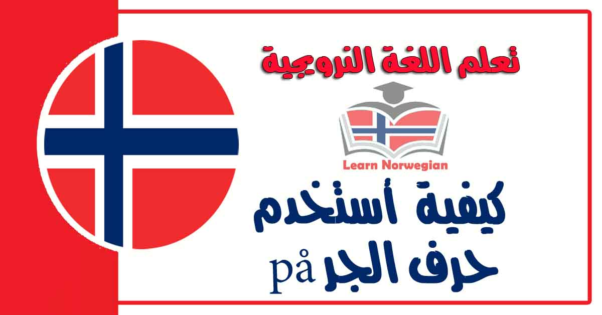 كيفية أستخدم حرف الجر på في اللغة النرويجية