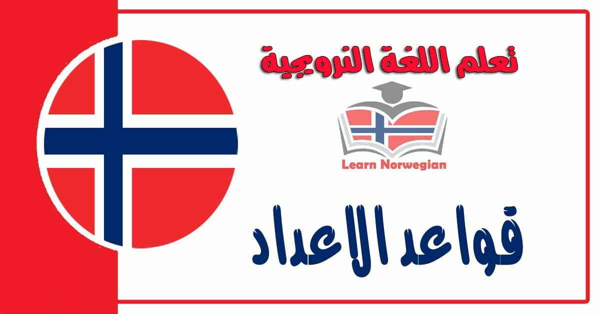 قواعد الاعداد في اللغة النرويجية