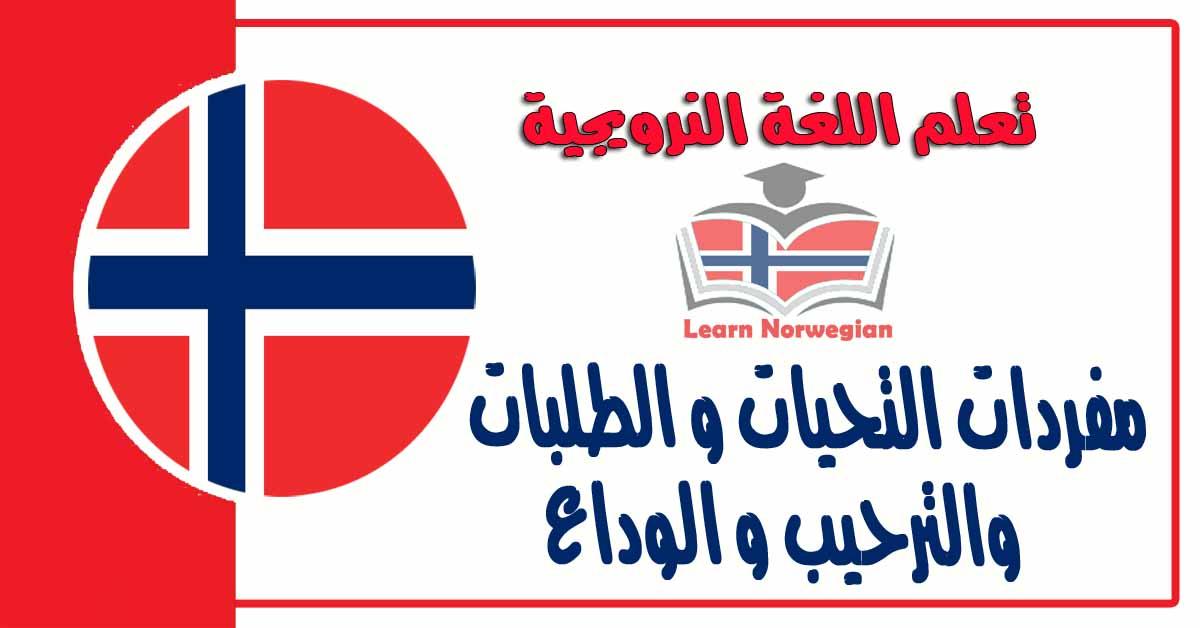 مفردات التحيات و الطلبات والترحيب و الوداع في اللغة النرويجية