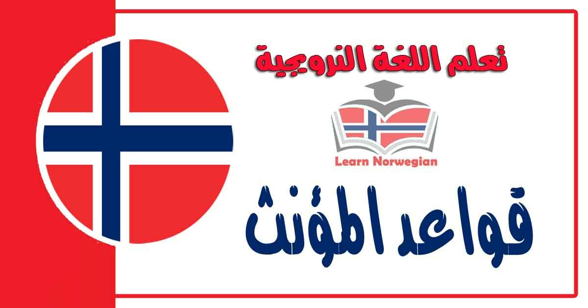 قواعد المؤنث في اللغة النرويجية