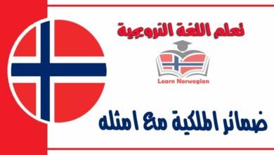 ضمائر الملكية مع امثله في اللغة النرويجية