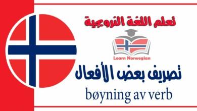 تصريف بعض الأفعال -bøyning av verb- في اللغة النرويجية
