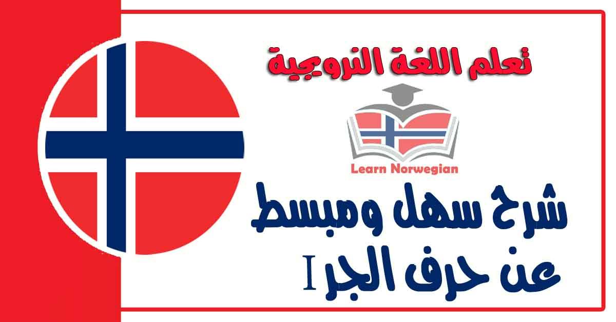 شرح سهل ومبسط عنحرف الجر I في اللغة النرويجية