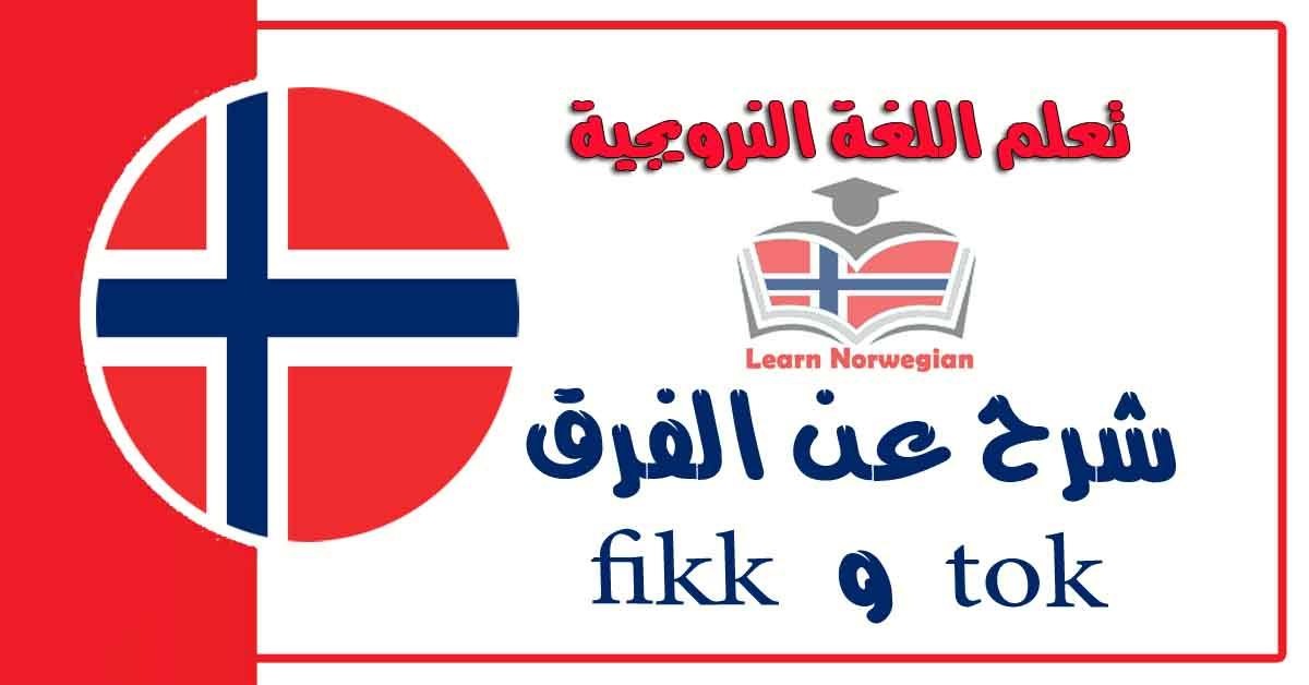 شرح عنالفرق tok و fikk في اللغة النرويجية