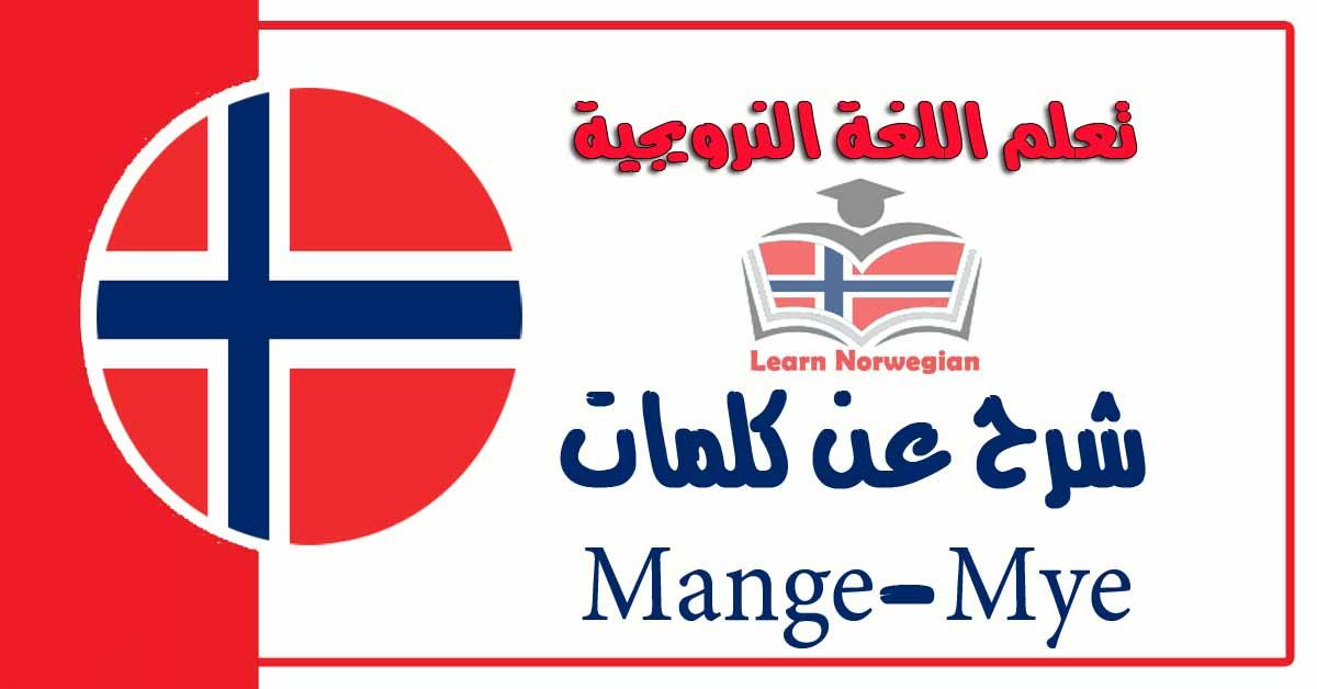 شرح عن كلمات Mange-Mye في اللغة النرويجية