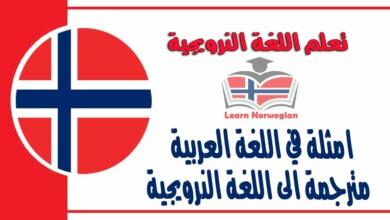 امثلة في اللغة العربية مترجمة الى اللغة النرويجية