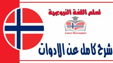 شرح كامل عن الادوات في اللغة النرويجية