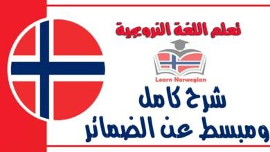 شرح كامل ومبسط عن الضمائر في اللغة النرويجية