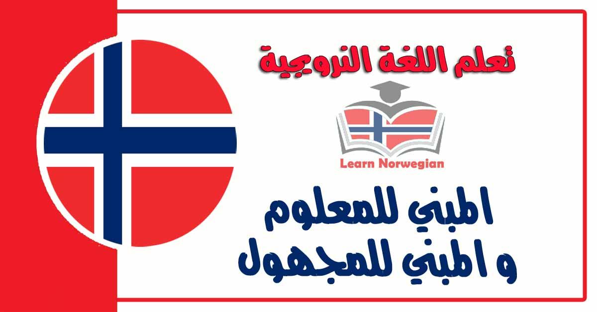 المبني للمعلوم و المبني للمجهول في اللغة النرويجية