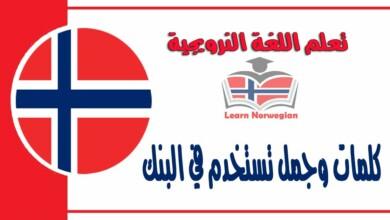 كلمات وجمل تستخدم في البنك في اللغة النرويجية