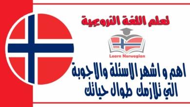 اهم و اشهر الاسئلة والاجوبة التي تلازمك طوال حياتك في اللغة النرويجية