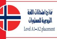 نماذج امتحانات اللغة النرويجية للمستويات Level A1-A2 placement