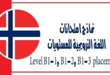 نماذج امتحانات اللغة النرويجية للمستويات Level B1-1, B1-2, B1-3 placement