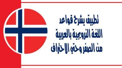 تطبيق يشرح قواعد اللغة النرويجية بالعربية من الصفر وحتي الاحتراف