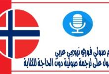 مترجم صوتي فوري نرويجي عربي للحصول على ترجمة صوتية دون الحاجة للكتابة