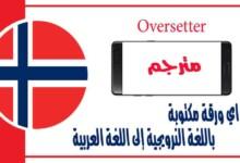 ترجم اي ورقة مكتوبة باللغة النرويجية إلى اللغة العربية باستخدام كاميرا الموبايل