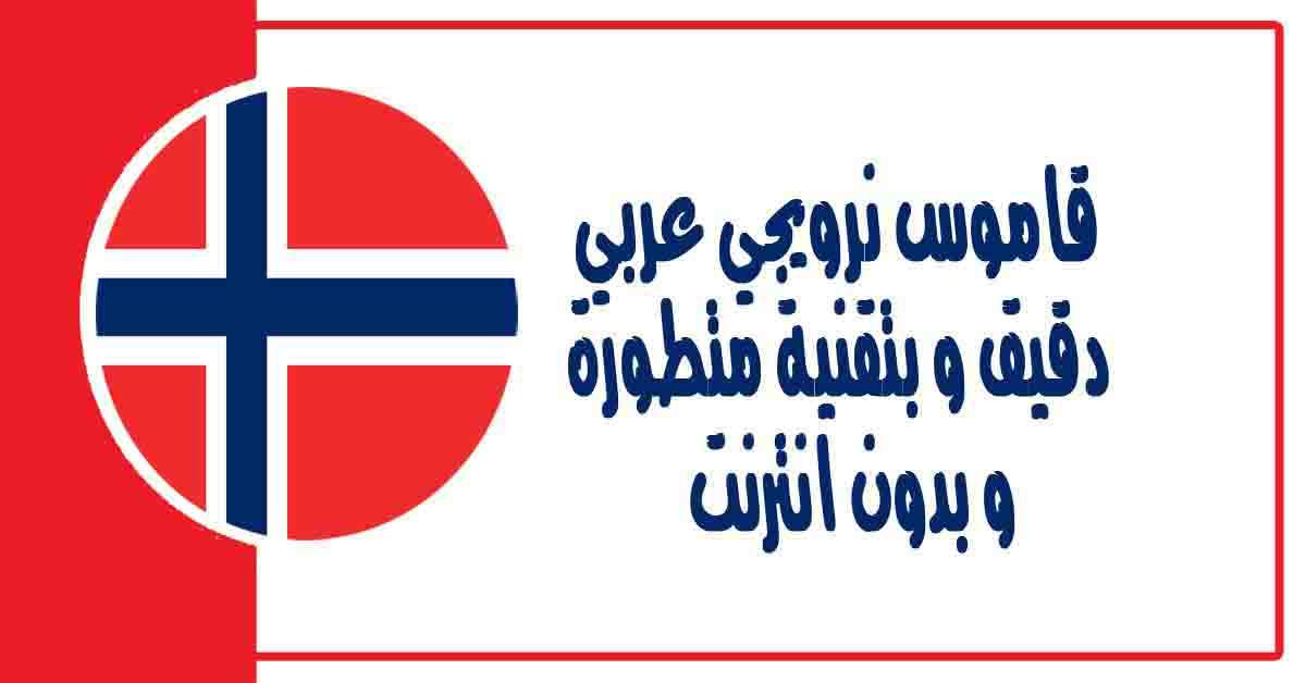 قاموس نرويجي عربي دقيق و بتقنية متطورة و بدون انترنت