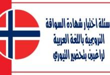 اسئلة اختبار شهادة السواقة النرويجية باللغة العربية لراغبين بتحضير التيوري