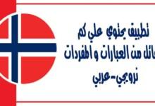تطبيق يحتوي علي كم هائل من العبارات و المفردات نرويجي-عربي