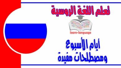 أيام الأسبوع ومصطلحات مفيدة في اللغة الروسية
