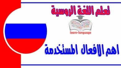 اهم الافعال في اللغة الروسية