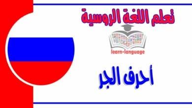 أحرف الجر وجمل مفيدة عند المرض في اللغة الروسية