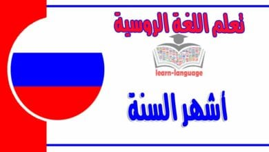 أشهر السنة وكلمة هامة تبدأ بحرف а في اللغة الروسية