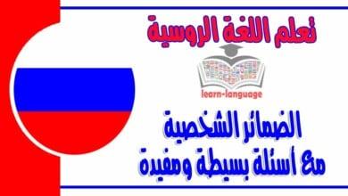 الضمائر الشخصية معأسئلة بسيطة ومفيدة في اللغة الروسية