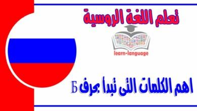 اهم الكلمات التىتبدأ بحرف Б في اللغة الروسية