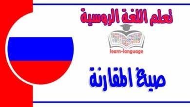 صيغ المقارنة في اللغة الروسية