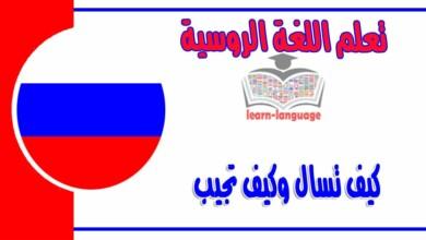 كيف تسال وكيف تجيب في اللغة الروسية