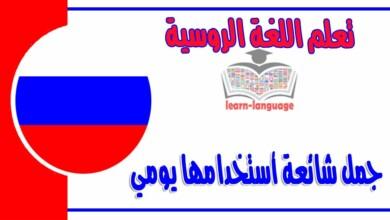 جمل شائعة أستخدامها يومي في اللغة الروسية