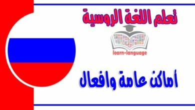 أماكن عامة وافعال في اللغة الروسية مشتقة من الانجليزية