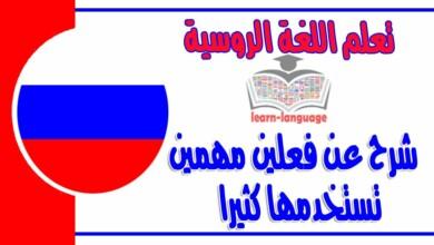 شرح عنفعلين مهمين تستخدمها كثيرا في اللغة الروسية