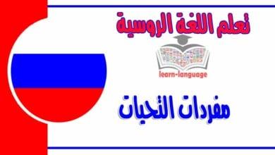 التحيات متنوعة وتعتمد على وقت التحية و الشخصية في اللغة الروسية