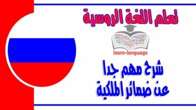 شرح مهم جدا عنضمائر الملكية في اللغة الروسية