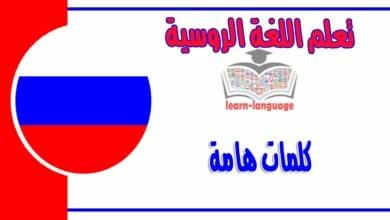كلمات هامة في اللغة الروسية