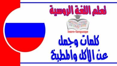 كلمات وجمل عنالأكل والمطبخ في اللغة الروسية