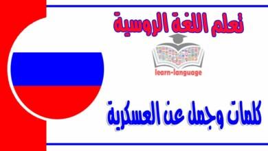 كلمات وجمل عن العسكرية في اللغة الروسية