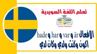 الافعال är و var و har و hade اكون وكنت ولدي وكان لدي في اللغة السويدية