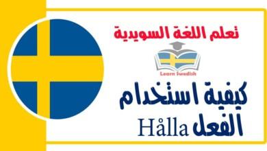 كيفية استخدام الفعل Hålla باكثر من معنى في اللغة السويدية
